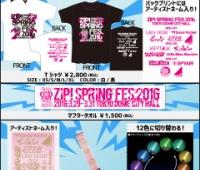 【欅坂46】『ZIP!春フェス2016』出演者ネーム入りオリジナルグッズ販売!この時期の名前入りは嬉しいね