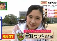 【チーム8】ミライモンスター  廣瀬なつき出演シーンまとめ!【1/29】