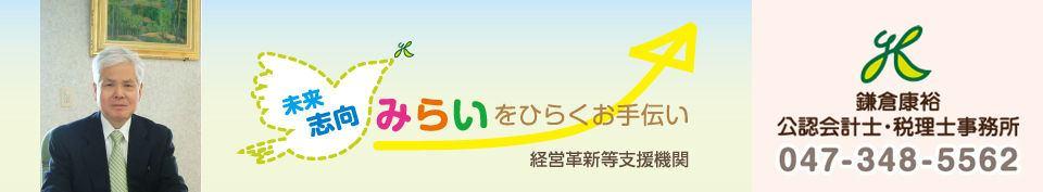 千葉県松戸市の鎌倉会計コラム イメージ画像