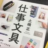 『土橋 正さん著『仕事文具』に掲載されている文具で、使って良かったモノ あれこれ』の画像