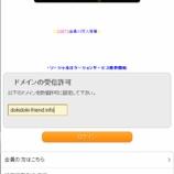 『プライベートバンキング/サクラ出会い系サイト評価』の画像