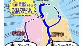 【飲食】ついに秋田に「松屋」が来るぞ! 待望の初出店だけど…絶妙すぎる立地で話題に