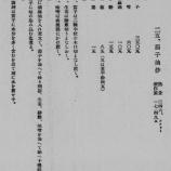 『<軍隊調理法>茄子油炒(第三〜二五)』の画像