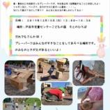 『戸田市立児童センターこどもの国そとの広場を会場に、誰でも参加できるプレーパーク遊びが開催されます。12月15日(日)13時から16時半。戸田遊び場・遊ぼう会さんの企画です!』の画像