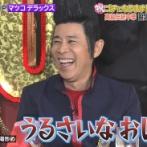 【速報】 ナイナイ岡村隆史、結婚していた