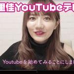 女子大生社長の椎木里佳、自身の低評価動画を疑う!「執着心がすごすぎて本人もびっくりだよ。」