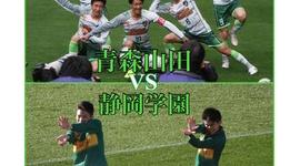 【サッカー】ギニュー特戦隊、親子かめはめ波に敗れる…大逆転の静岡学園、24年ぶりの高校選手権制覇