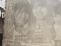 【日向坂46】次週『マガジン』日向坂46から3人が登場!!!!!!
