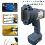 『ハンディインクジェットプリンター「EBS-250」@山田マシンツール㈱【印刷・プリンター】』の画像
