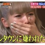 ダウンタウンの前で号泣した若槻千夏に視聴者が「引退しろ!」
