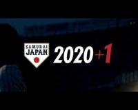 侍ジャパン「2020+1 プロジェクト」がスタート コロナ禍の中、稲葉監督らの映像で全世代結束へ