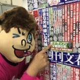 『【乃木坂46】文春砲LIVE『乃木坂46の裏話も飛び出すかも・・・』』の画像