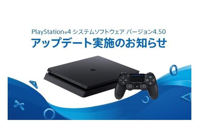 """【神アプデ】PS4が外付けHDDに対応!Ver.4.5""""SASUKE"""""""