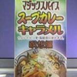 『スープカレーキャラメル』の画像