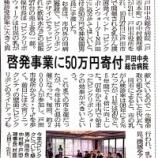 『(埼玉新聞)乳がんの悲劇なくしたい 啓発事業に50万円寄付 戸田中央総合病院』の画像