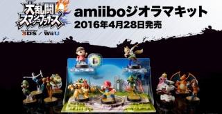 『星のカービィ』『スマブラ』のamiiboを飾る『amiiboジオラマキット』が発売決定!