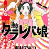 『「東京タラレバ娘」に学ぶ「今サボったらツケがくる」の真実。』の画像