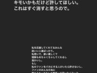 【元乃木坂46】若月佑美、突然呟く...「キモいかもだけど許してほしい」