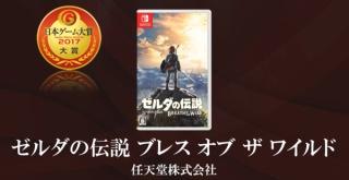 日本ゲーム大賞2017、年間大賞に『ゼルダの伝説 ブレス オブ ザ ワイルド』が輝く!