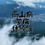 『富士山で体験した高所障害の恐怖。』の画像