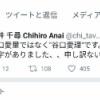 元HKTキャプテン穴井千尋が、大麻所持で逮捕された谷口愛理に言及するもポンコツすぎるwwwwwwwwwwwww