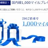 『【ANA対象者限定】国内線1,000マイルプレゼントキャンペーン』の画像
