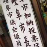 『岐阜市長選「20万人の思考停止」と「たった1500票の差」が産む、失望感と期待感』の画像