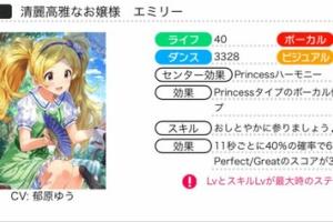【ミリシタ】『アイドルの日常ガシャ VOL.2』開催!SSRエミリー、SR可憐、R律子登場!&ラウンジ機能が追加!+他