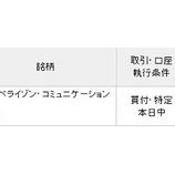 『【VZ】ベライゾン・コミュニケーションズを15万円分買い増したよ』の画像