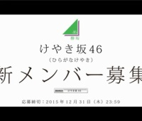 【欅坂46】「ひらがなけやき」は何人合格者出るかな?