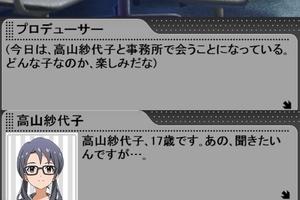 【グリマス】高山紗代子アイドルストーリーLV1