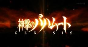 【神撃のバハムート GENESIS】アイキャッチ、エンドカードまとめ