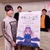 『人気美人声優・佐倉綾音さんの最新画像ww』の画像