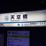 日本一かっこいい駅名wwwwwwwwww