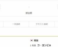 【虎実況】日本 対 韓国[8/4]19:00~