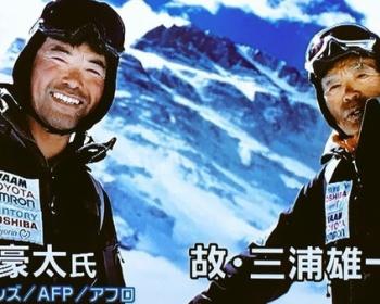 フジテレビ、やらかす とくダネ!で登山家・三浦雄一郎さんの写真に「故・三浦雄一郎さん」とテロップを表示
