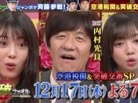 【日向坂46】ほぼレギュラーwww次回『突破ファイル』も日向坂46が参戦!!!!!