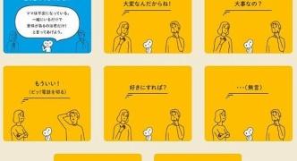 【悲報】まんさん、グリコの「ママの気持ち翻訳機」に発狂