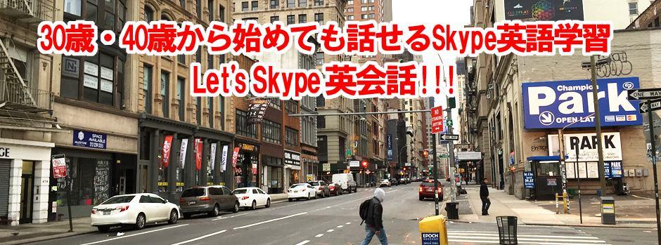 30代・40代でも話せたSkype英語学習 - Let'sオンライン英会話!!! イメージ画像