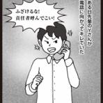 昭和生まれグラフィックデザイナーの日常