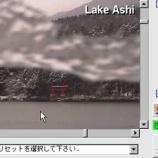 『箱根のカメラ』の画像