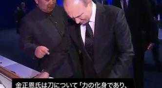 【悲報】金正恩総書記、プーチン大統領に刀を送るも縁起が良くないと怒られしょんぼりしてしまう