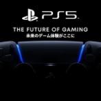 【速報】PS5ゲームタイトル紹介映像イベント、6月5日午前5時から放送開始!うおおおおおおおおお