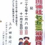 『上戸田氷川神社の七五三祈願日 11月8日(日)・15日(日)です』の画像