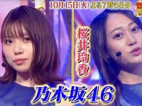 【画像】西野七瀬と桜井玲香のそっくりさんをご覧ください
