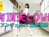 【アンジュルム】笠原桃奈がセーラー服で『有頂天LOVE』踊ってみたキタ━━━━(゚∀゚)━━━━!!