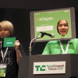 『ハッカソンで作った「→Kitayon」、アプリを譲渡することで事業化されました!』の画像
