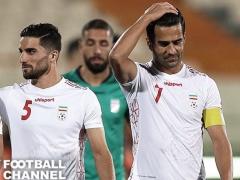 アジア最強のイラン、W杯2次予選で敗退しそう!?