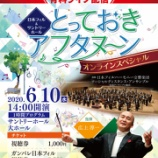『日本フィルハーモニー交響楽団 ソーシャルディスタンス・アンサンブル』の画像