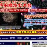 『戸田橋花火大会 8月4日(土)午後7時から開催! 2年ぶりの開催です』の画像